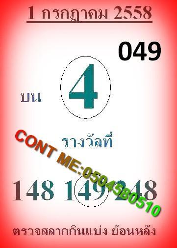01-07-2558MISC