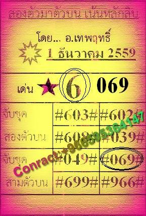 01-12-2559vip069winersettw