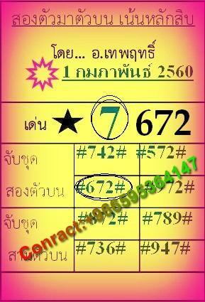 THAI VIP-01-02-2017===672==WIN