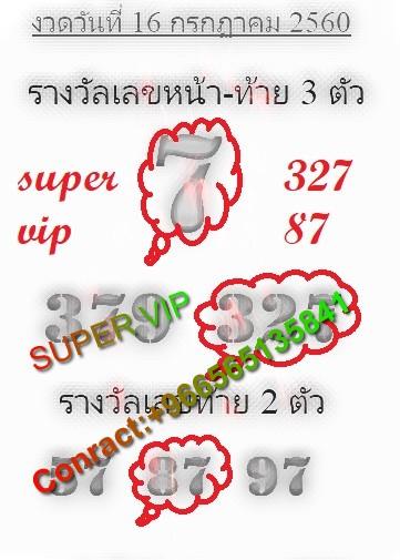 Thailotteryvipsupertip16-07-2560--327