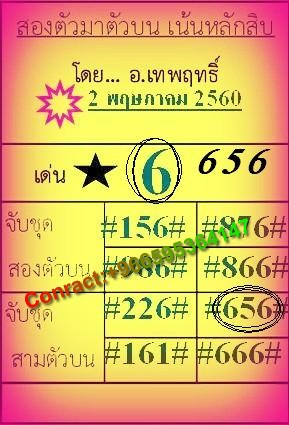 VIP LOTTERY VIP 02--05-2560---656-W