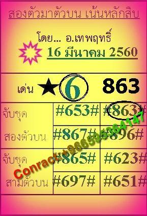 VIP LOTTERY VIP16=03=201=====863==