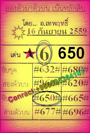 vip16-09-2559winerr650-w