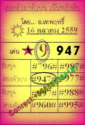 vip16-10-2559winerset947w