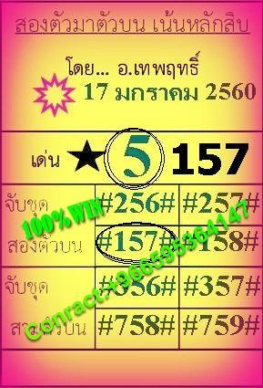 VIP17-01-2017VIPWIN157---
