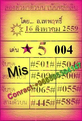 vipsenonmeswin004-www