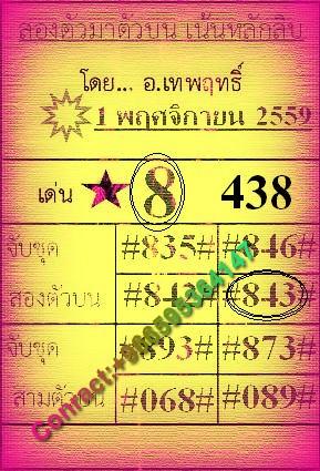 vipset01-11-2559winer438w