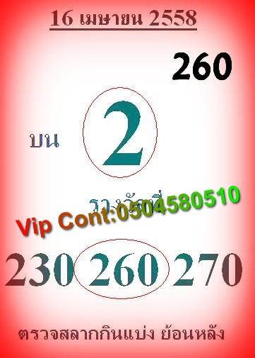 vip16-04-58k