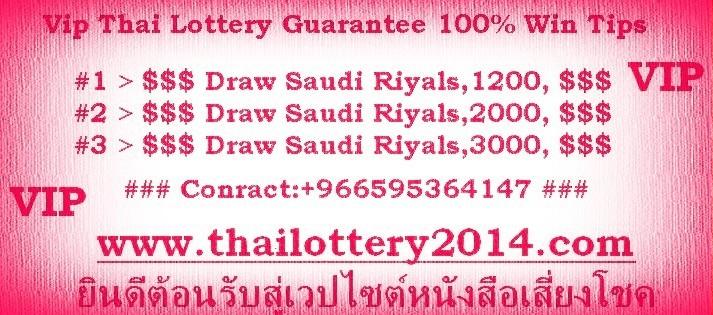www-thailottery2014-comc